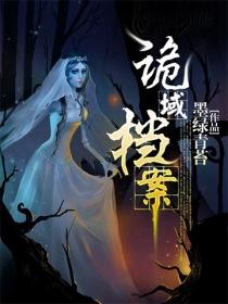 詭域檔案小說封面