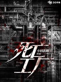 死亡工廠小說封面