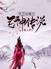 守卫长城之弓神传说小说封面