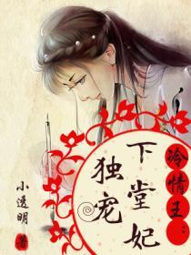 冷情王:独宠下堂妃小说封面