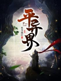 平異界小說封面