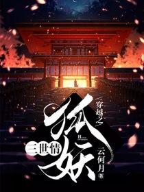 穿越之狐妖三世情小说封面