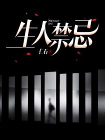 生人禁忌小说封面
