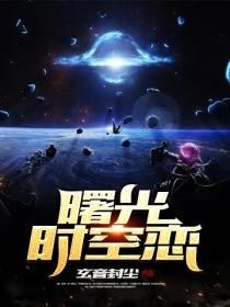 曙光時空戀小說封面