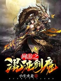 网游之混沌剑魔小说封面
