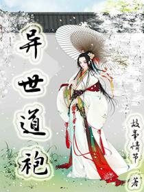 异世道袍小说封面