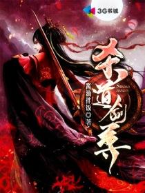 殺道劍尊小說封面
