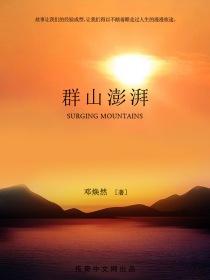 群山澎湃小说封面