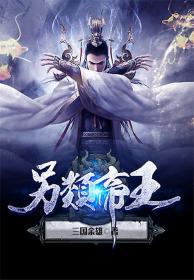 另類帝王小說封面