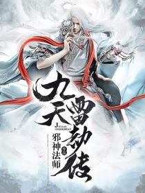 九天雷劫传小说封面
