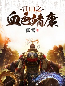江山之血色靖康小说封面