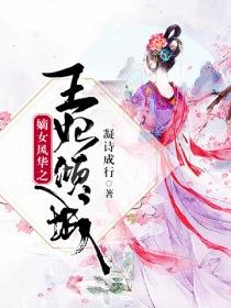 嫡女风华之王妃倾城小说封面