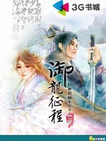 御龍征程小說封面