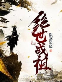絕世戰祖小說封面
