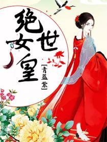 绝世女皇小说封面