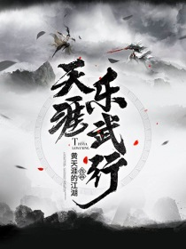 天涯乐武行小说封面