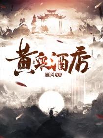 黄泉酒店小说封面