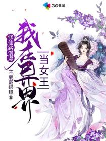 修仙路漫漫:我在异界当女王小说封面