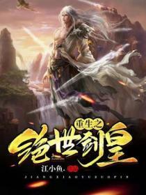 重生之绝世剑皇小说封面