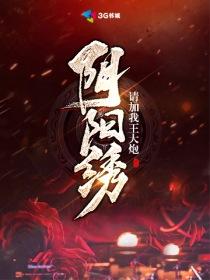 阴阳绣小说封面