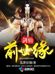 剑仙前世缘小说封面