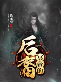 冥帝的后裔小说封面