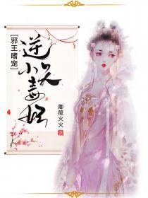 邪王嗜宠:逆天小毒妃小说封面