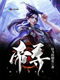 帝尊小说封面